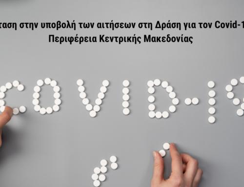 Παράταση στην υποβολή των αιτήσεων στη Δράση για τον Covid-19 της Περιφέρεια Κεντρικής Μακεδονίας